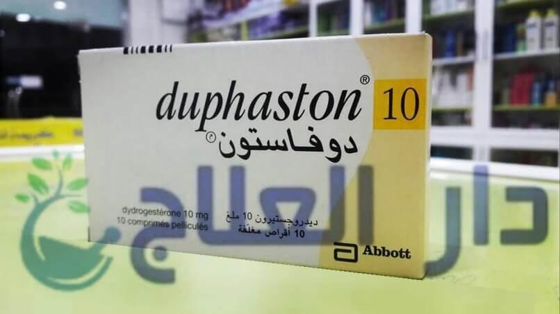 دوفاستون - حبوب دوفاستون - اقراص دوفاستون - دوفاستون 10 - دوفاستون 10 مجم - duphaston