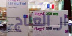 دواء فلاجيل flagyl مطهر معوي