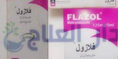 فلازول flazol مضاد حيوي لعلاج العدوى البكتيرية