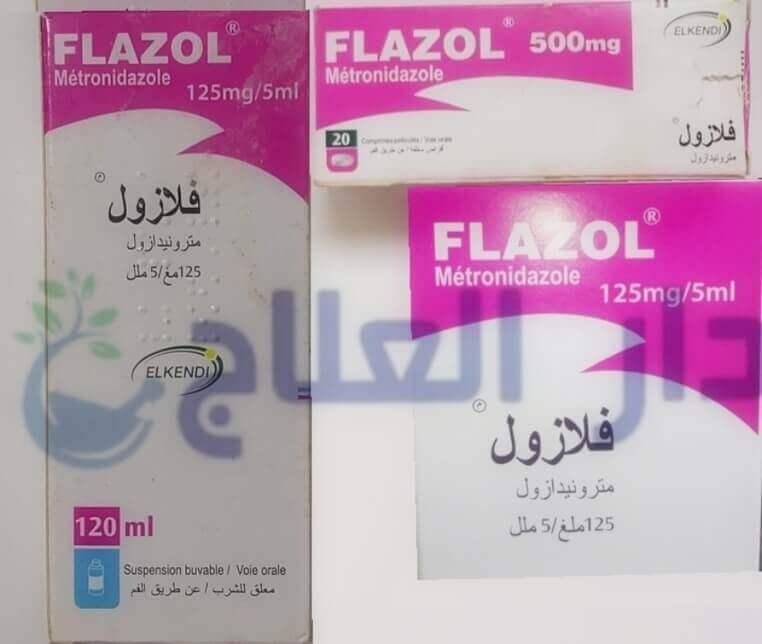 فلازول - حبوب فلازول - شراب فلازول - حقن فلازول - دواء فلازول - flazol