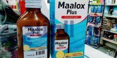 مالوكس بلس maalox plus لعلاج الحموضة