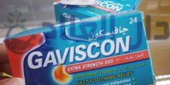 جافيسكون gaviscon لعلاج حرقان المعدة والحموضة