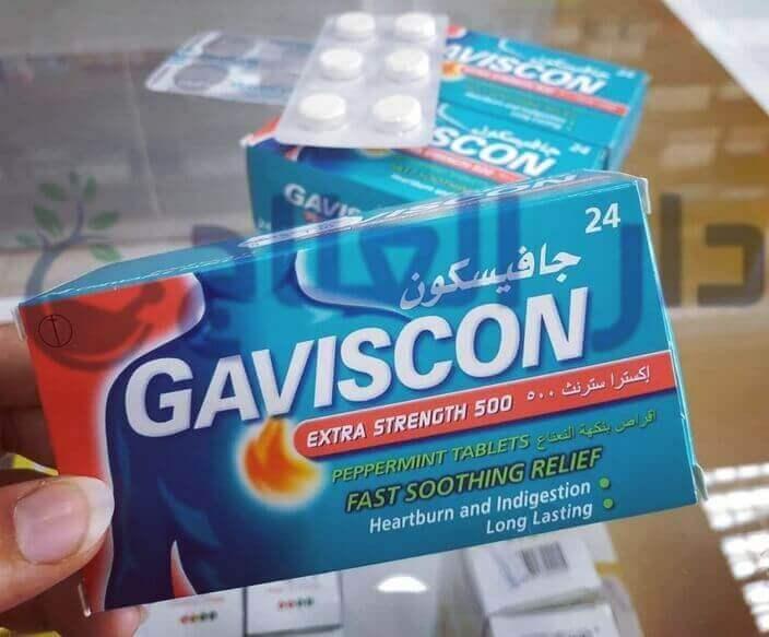 جافيسكون - دواء جافيسكون - جافيسكون ادفانس - جافيسكون اورجينال - جافيسكون شراب - حبوب جافيسكون - علاج جافيسكون - gaviscon