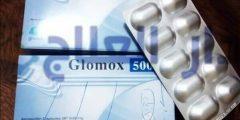 جلوموكس glomox مضاد حيوي لعلاج العدوى البكتيرية
