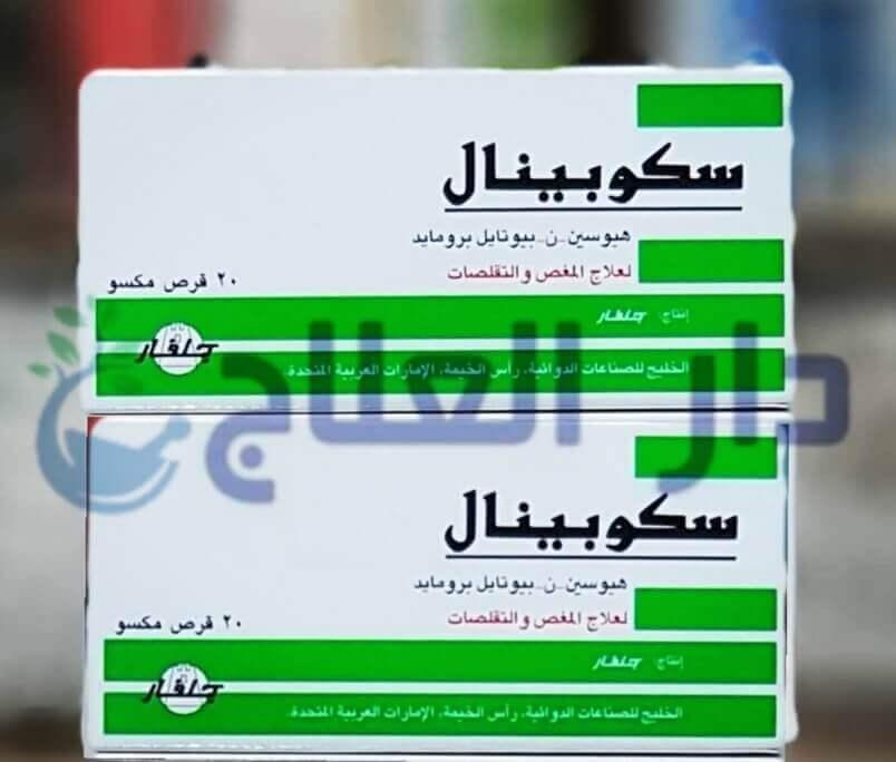 سكوبينال - حبوب سكوبينال - حقن سكوبينال - سكوبينال شراب - دواء سكوبينال - علاج سكوبينال - scopinal