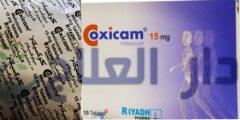 حبوب كوكسيكام Coxicam مسكن ومضاد للإلتهاب
