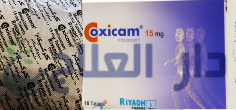كوكسيكام - حبوب كوكسيكام - اقراص كوكسيكام - دواء كوكسيكام - علاج كوكسيكام - كوكسيكام 15 - Coxicam
