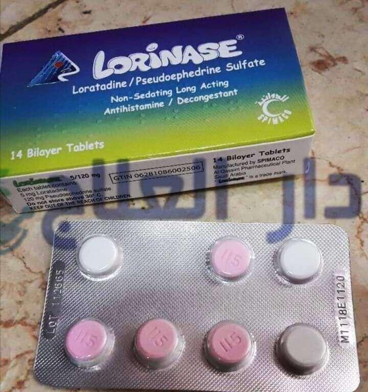 لورينيز - حبوب لورينيز - دواء لورينيز - علاج لورينيز - شراب لورينيز - Lorinase