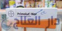 حبوب بريمولوت ن لمنع الحمل وتنظيم الدورة الشهرية
