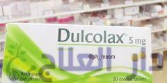 حبوب دولكولاكس dulcolax لعلاج الإمساك