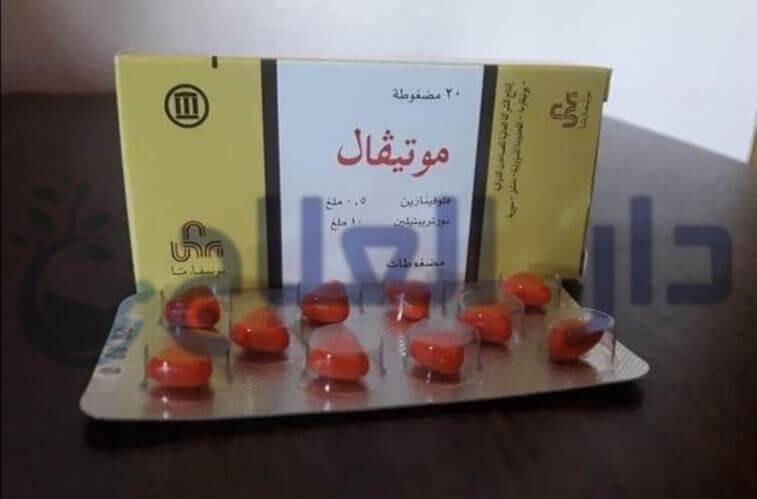 موتيفال - حبوب موتيفال - دواء موتيفال - علاج موتيفال - motival