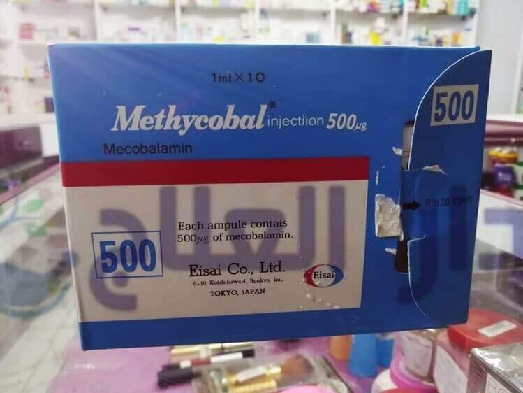 ميثيكوبال - حقن ميثيكوبال - حبوب ميثيكوبال - علاج ميثيكوبال - دواء ميثيكوبال - ميثيكوبال 500 - methycobal