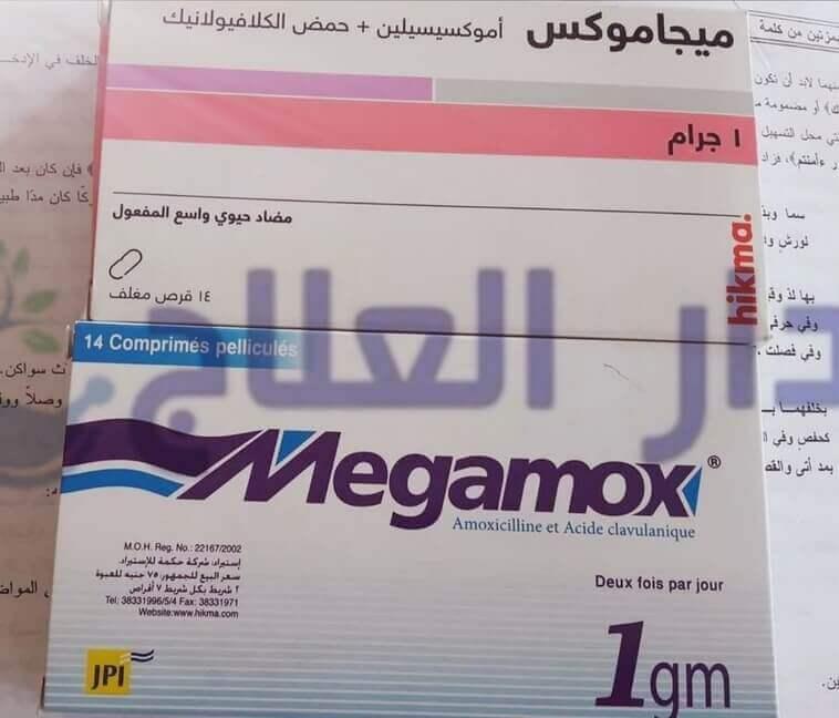 ميجاموكس - حبوب ميجاموكس - شراب ميجاموكس - دواء ميجاموكس - علاج ميجاموكس - ميجاموكس 1 جم - megamox