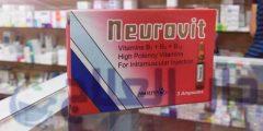 نيوروفيت neurovit لعلاج أعراض نقص فيتامين B