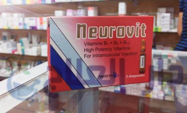 نيوروفيت - حبوب نيوروفيت - نيوروفيت اقراص - حقن نيوروفيت - علاج نيوروفيت - دواء نيوروفيت - neurovit