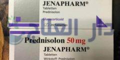 بريدنيزولون prednisolone مضاد قوي للالتهابات والحساسية