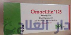 اوماسيلين omacillin مضاد حيوي واسع المجال