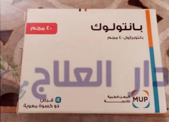 بانتولوك - حبوب بانتولوك - علاج بانتولوك - دواء بانتولوك - اقراص بانتولوك - بانتولوك 40 - بانتولوك 20 - pantoloc