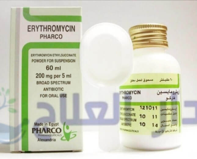 اريثرومايسين - شراب اريثرومايسين - دواء اريثرومايسين - مضاد حيوي اريثرومايسين - مضاد اريثرومايسين - علاج اريثرومايسين - اريثرومايسين فاركو - Erythromycin