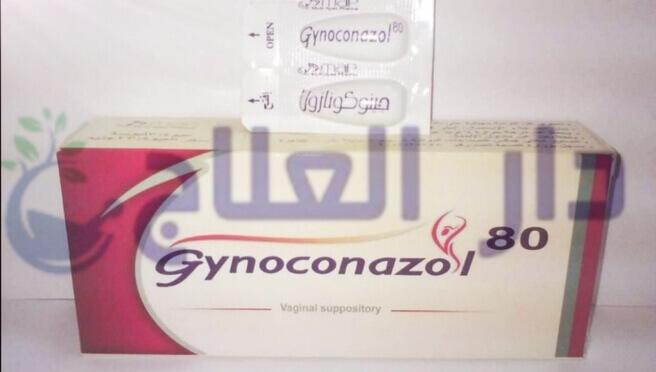 جينوكونازول - لبوس جينوكونازول - لبوس مهبلي جينوكونازول - جينوكونازول لبوس مهبلي - تحاميل جينوكونازول - gynoconazol
