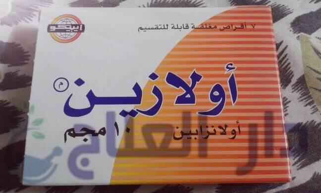 اولازين - حبوب اولازين - دواء اولازين - علاج اولازين - اولازين للنوم - olazine