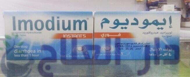 ايموديوم Imodium لعلاج الاسهال