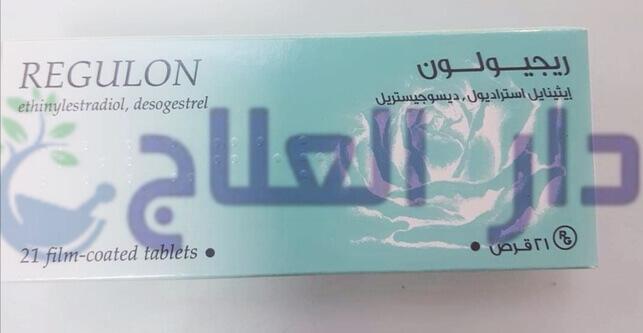ريجيولون - حبوب ريجيولون - حبوب منع الحمل ريجيولون - حبوب ريجيولون لمنع الحمل - Regulon