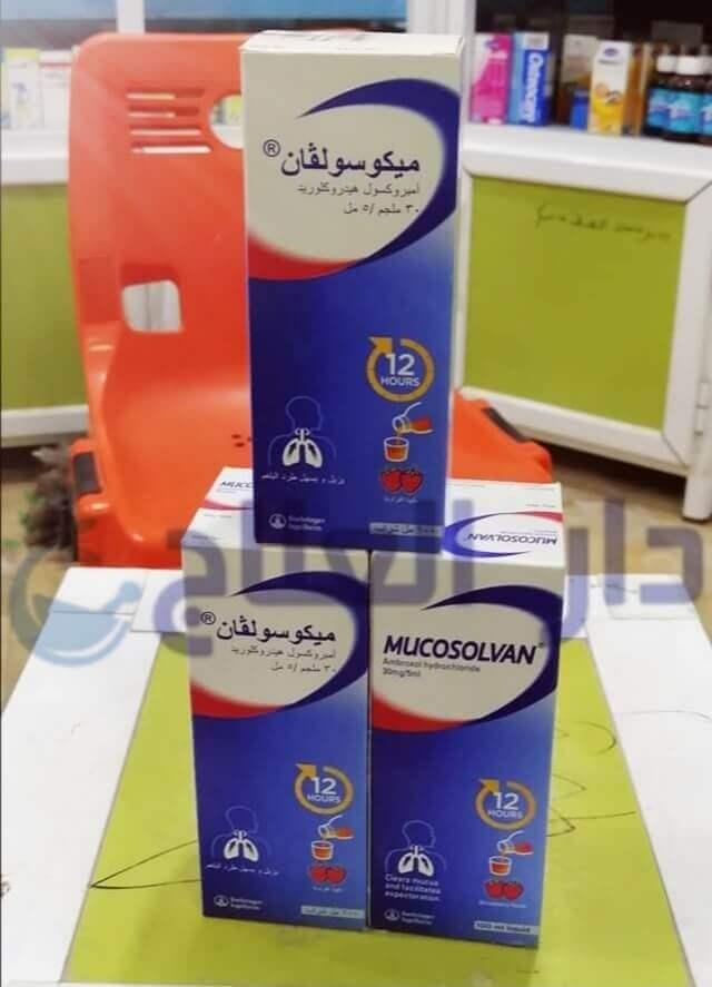 ميكوسولفان - ميكوسولفان فورت - شراب ميكوسولفان - دواء ميكوسولفان فورت - علاج ميكوسولفان فورت - Mucosolvan - Mucosolvan forte