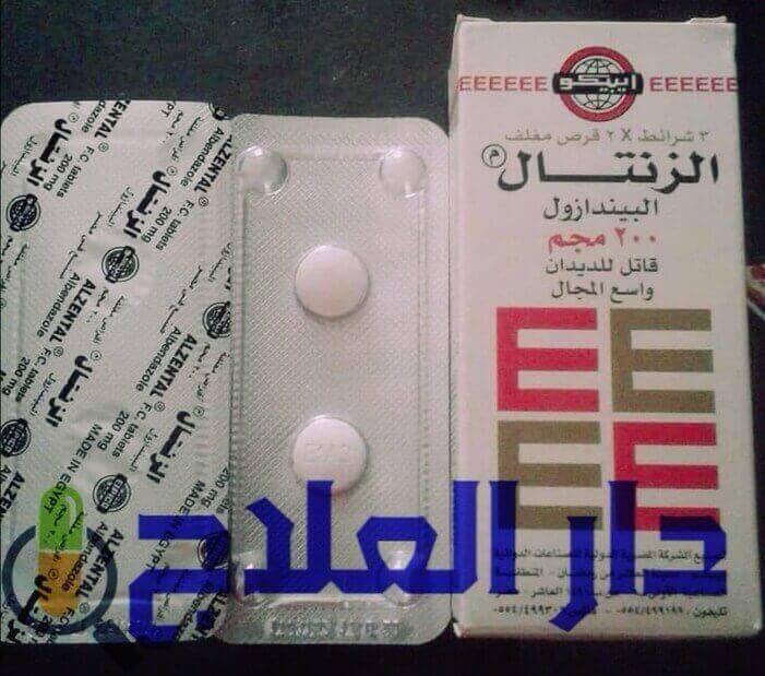 الزنتال - دواء الزنتال - الزنتال شراب - الزنتال اقراص - علاج الزنتال - alzental