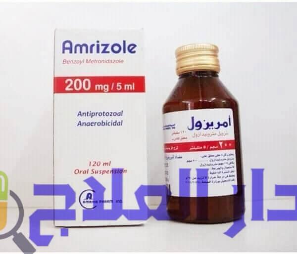 امريزول - امريزول شراب - دواء امريزول - علاج امريزول - amrizole