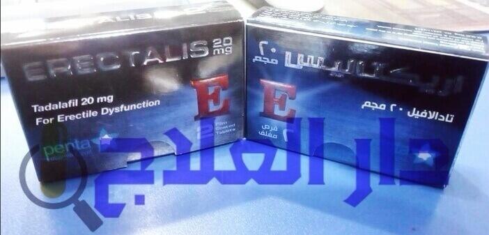 اريكتاليس - حبوب اريكتاليس - اريكتاليس 20 - اريكتاليس 20 مجم - دواء اريكتاليس - علاج اريكتاليس - اقراص اريكتاليس - erectalis