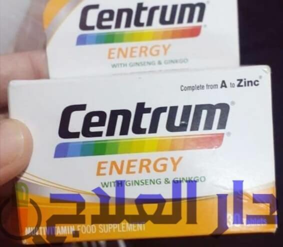 سنتروم انرجي - سنتروم الطاقة - حبوب سنتروم انرجي - حبوب سنتروم الطاقة - centrum energy