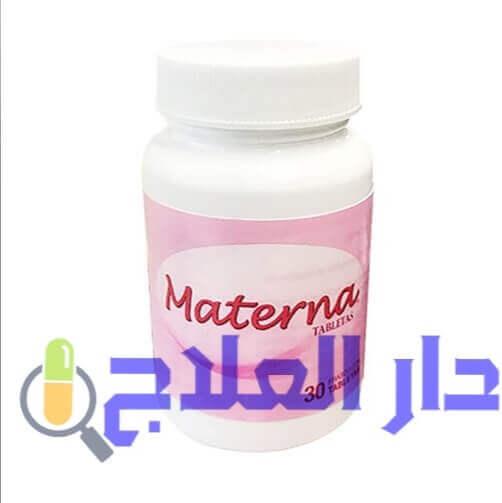 ماتيرنا - حبوب ماتيرنا - فيتامين ماتيرنا - دواء ماتيرنا - علاج ماتيرنا - materna