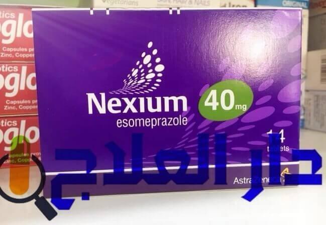 نكسيوم - حبوب نكسيوم - دواء نكسيوم - علاج نكسيوم - اقراص نكسيوم