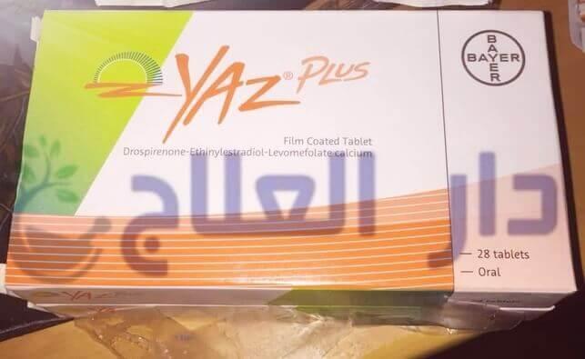 حبوب ياز بلس Yaz Plus لمنع الحمل دار العلاج