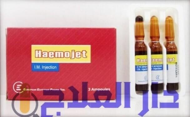 هيموجيت - حقن هيموجيت - حقن الحديد هيموجيت - فيتامين هيموجيت - haemojet