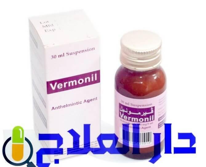 فيرمونيل - شراب فيرمونيل - دواء فيرمونيل - vermonil