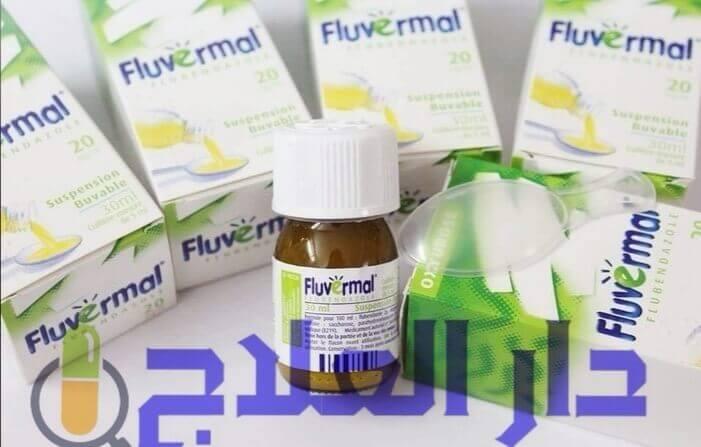 فلوفيرمال - فلوفيرمال اقراص - فلوفيرمال شراب - دواء فلوفيرمال - علاج فلوفيرمال - fluvermal