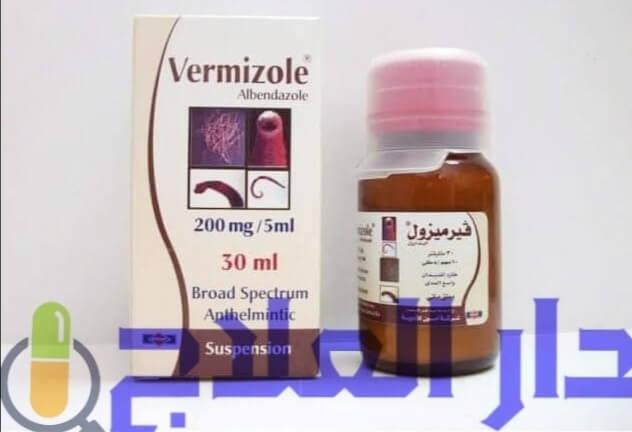 فيرميزول - دواء فيرميزول - فيرميزول شراب - فيرميزول اقراص - علاج فيرميزول - vermizole