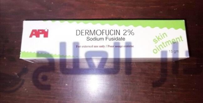 ديرموفيوسين - مرهم ديرموفيوسين - كريم ديرموفيوسين - مرهم ديرموفيوسين للجلد - ديرموفيوسين 2 - مرهم dermofucin - dermofucin