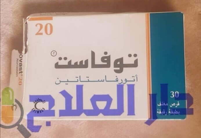 توفاست - حبوب توفاست - دواء توفاست - علاج توفاست - توفاست اقراص - توفاست 10 - توفاست 20 - توفاست 40 - tovast