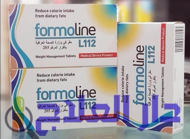 فورمولاين - حبوب فورمولاين - حبوب فورمولاين ل112 - حبوب فورمولاين ل 112 - دواء فورمولاين - اقراص فورمولاين - علاج فورمولاين - حبوب فورمولاين للتخسيس - حبوب فقد الوزن فورمولاين - حبوب التنحيف فورمولاين - formoline l112 - formoline