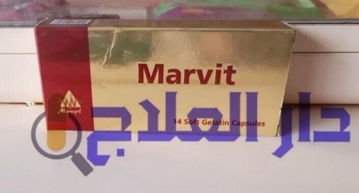 مارفيت - حبوب مارفيت - مارفيت كبسول - دواء مارفيت - فيتامين مارفيت - علاج مارفيت - marvit
