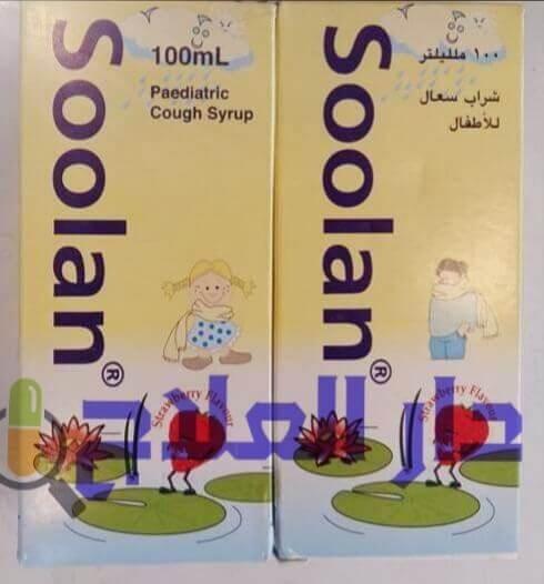 سولان - شراب سولان - علاج سولان - دواء سولان - سولان للكحه - دواء سولان للاطفال - دواء سولان للكحه - soolan