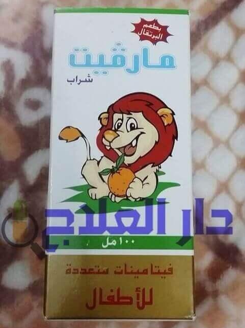 مارفيت - دواء مارفيت - فيتامين مارفيت - مارفيت شراب - مارفيت شراب للاطفال - دواء مارفيت شراب - فيتامين مارفيت شراب - marvit