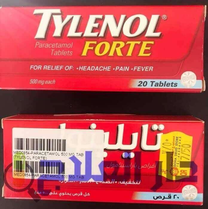 تايلينول - تايلينول فورت - حبوب تايلينول - تايلينول اقراص - دواء تايلينول فورت - تايلينول فورت 500 - tylenol - tylenol forte