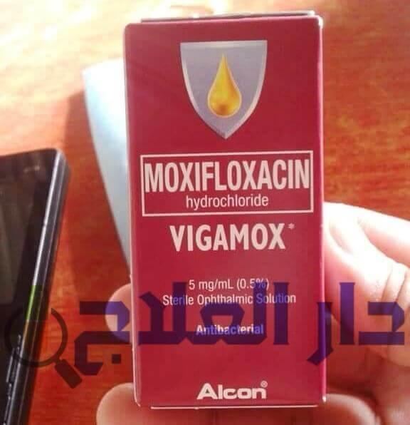 فيجاموكس - قطرة فيجاموكس - قطرة العين فيجاموكس - اخطار قطرة فيجاموكس - فيجاموكس قطرة - نقط فيجاموكس - vigamox - قطرة vigamox