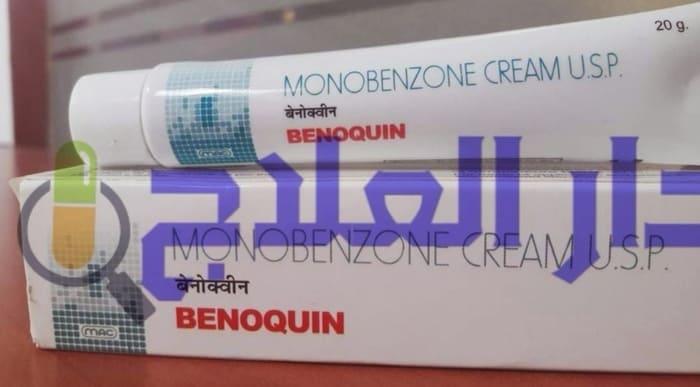 بنكوين - كريم بنكوين - كريم البنكوين - كريم بنكوين الاصلي - بنكوين كريم البهاق - benoquin