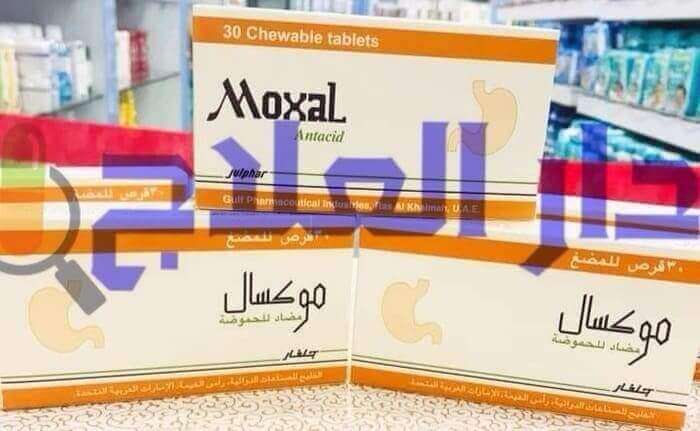 موكسال - حبوب موكسال - حبوب موكسال بلس - موكسال بلس - دواء موكسال - علاج موكسال - moxal